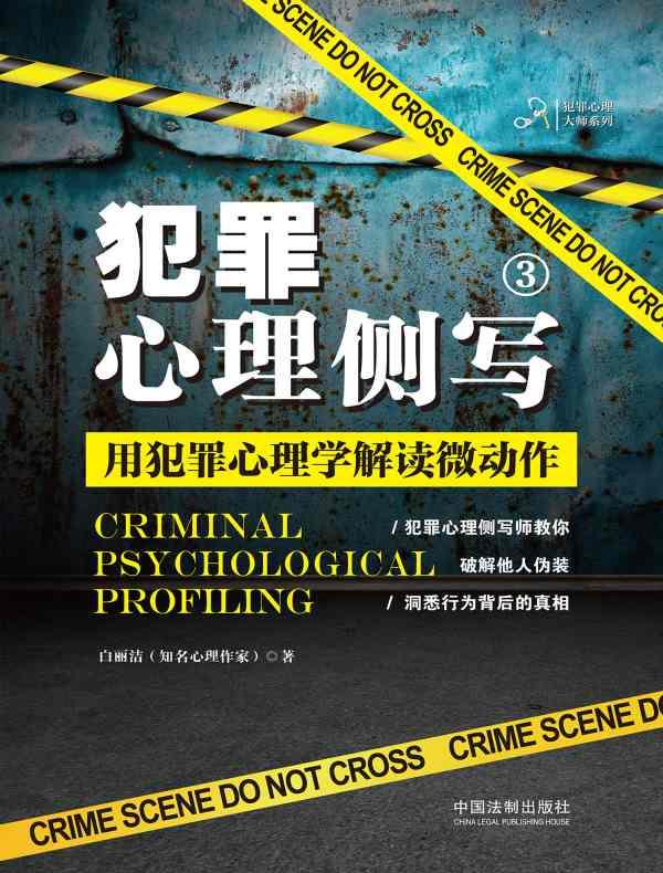 犯罪心理侧写 3:用犯罪心理学解读微动作