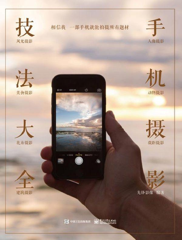 手机摄影技法大全(全彩)