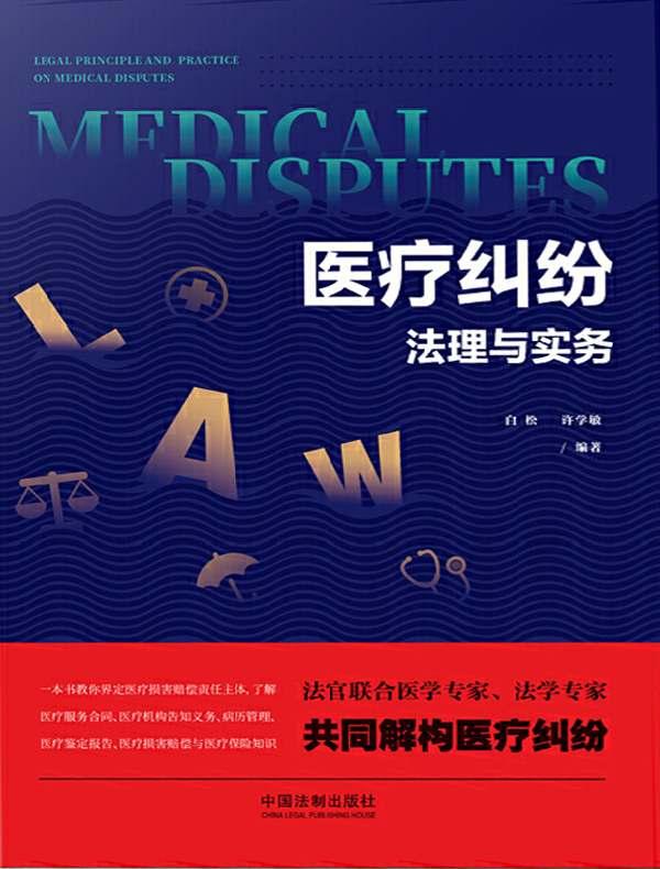 医疗纠纷法理与实务
