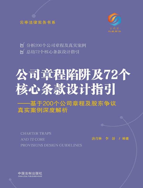 公司章程陷阱及72个核心条款设计指引——基于200个公司章程及股东争议真实案例深度解析