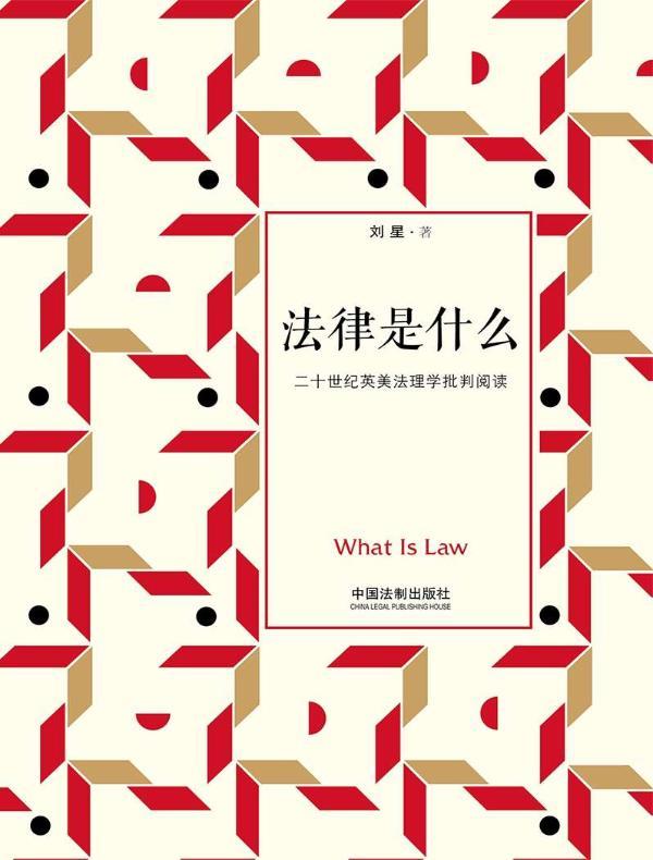 法律是什么:二十世纪英美法理学批判阅读(修订2版)