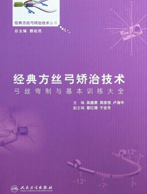 经典方丝弓矫治技术:弓丝弯制与基本训练大全
