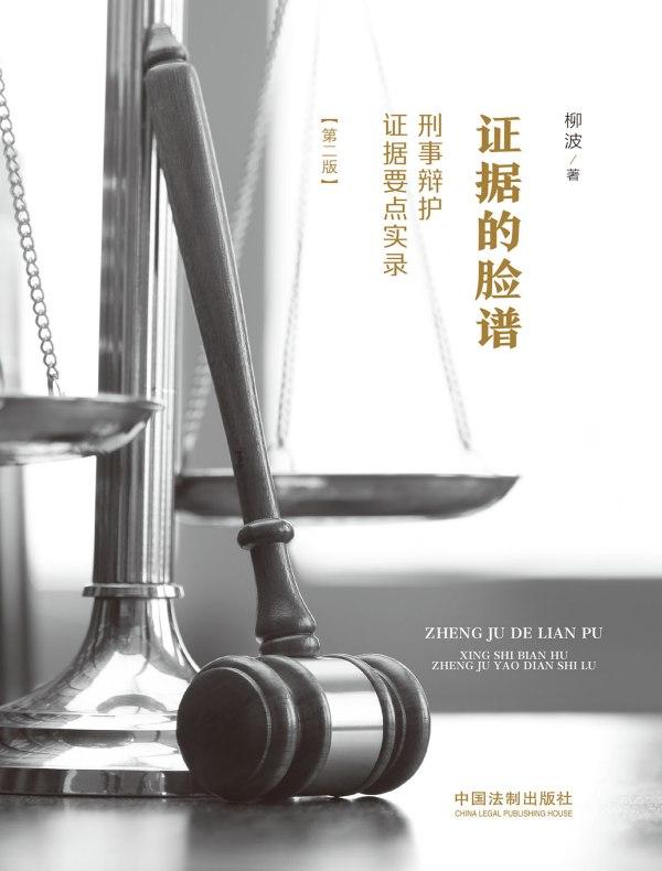 证据的脸谱:刑事辩护证据要点实录(第二版)
