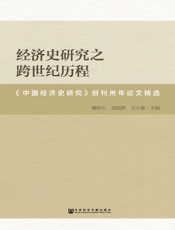 经济史研究之跨世纪历程:《中国经济史研究》创刊卅年论文精选