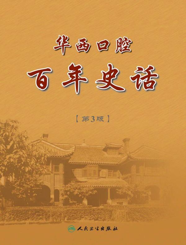 华西口腔 百年史话(第3版)