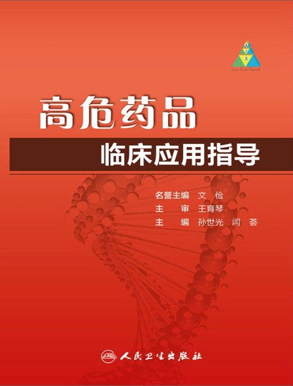 高危药品临床应用指导