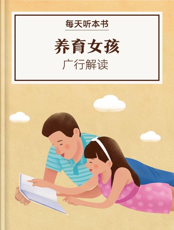 《养育女孩》| 广行解读