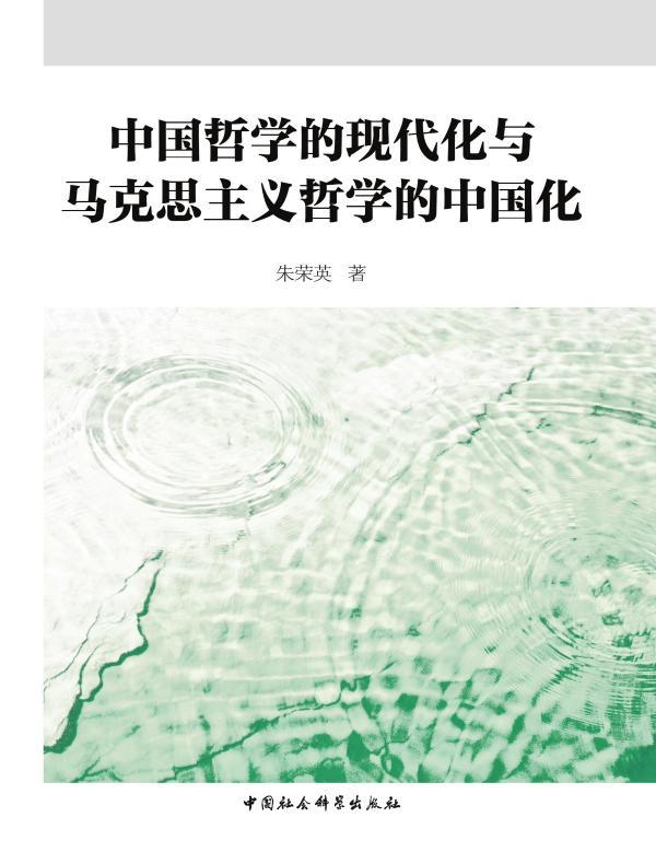 中国哲学的现代化与马克思主义哲学的中国化