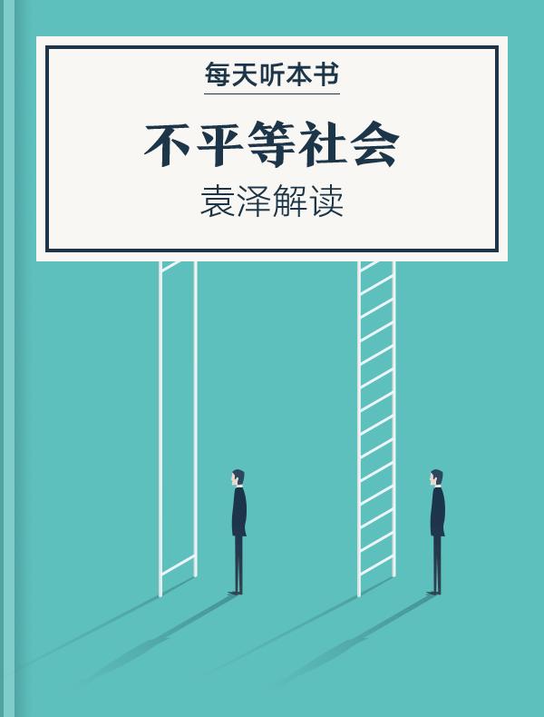 《不平等社会》|袁泽解读