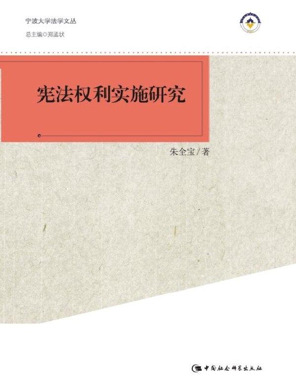 宪法权利实施研究