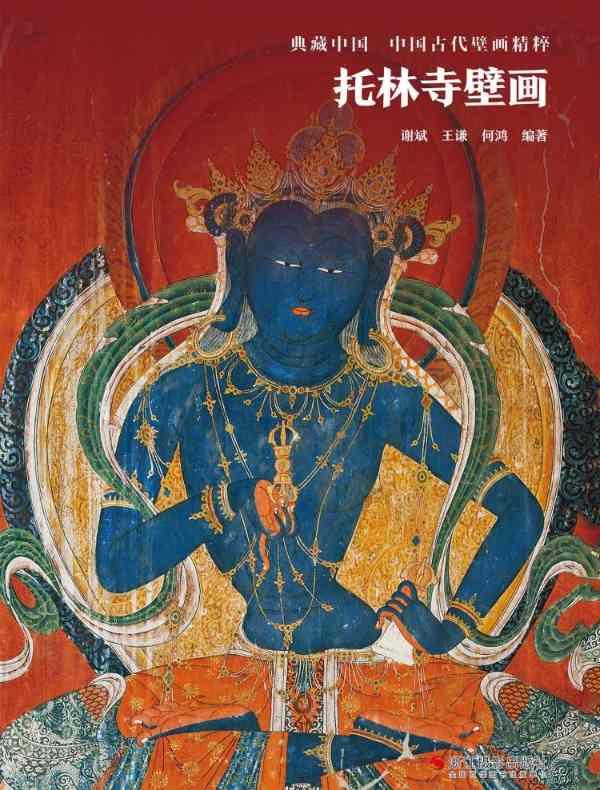 托林寺壁画(典藏中国·中国古代壁画精粹)