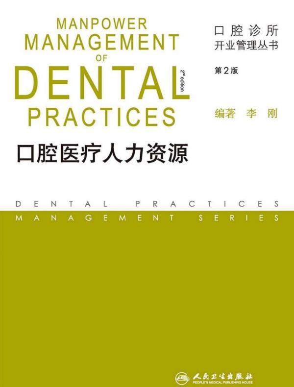 口腔医疗人力资源(第2版)