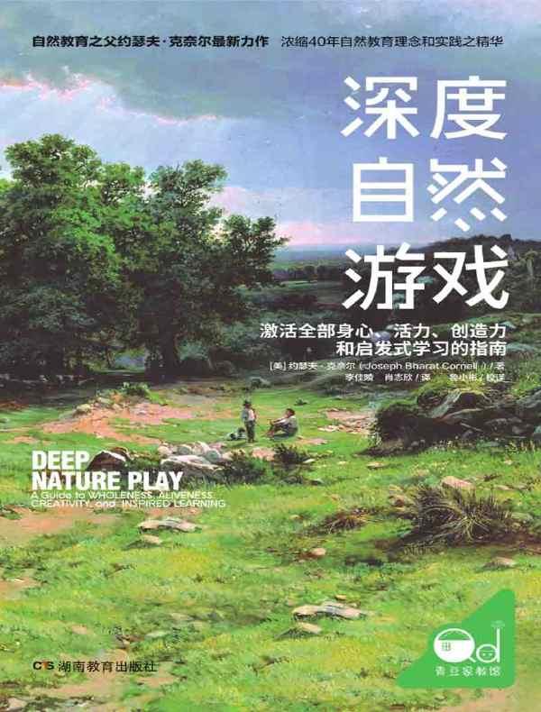 深度自然游戏
