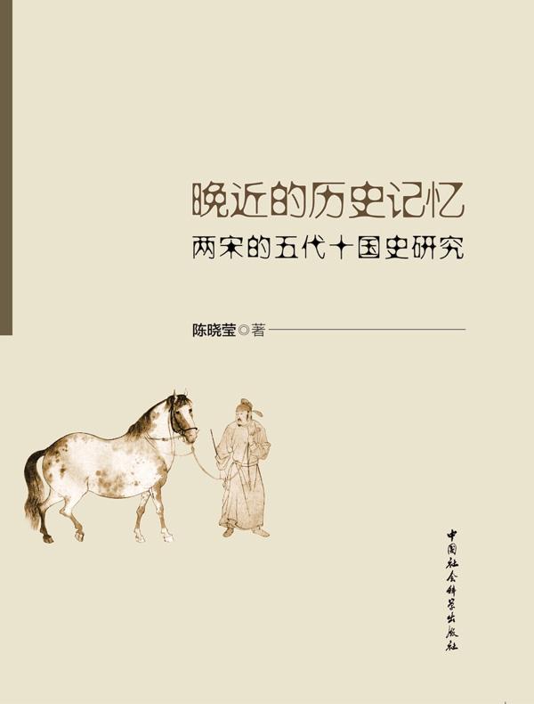 晚近的历史记忆:两宋的五代十国史研究