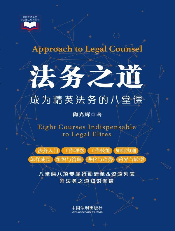 法务之道:成为精英法务的八堂课