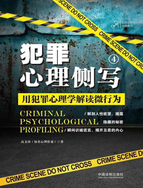 犯罪心理侧写 4:用犯罪心理学解读微行为