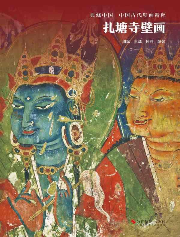 扎塘寺壁画(典藏中国·中国古代壁画精粹)