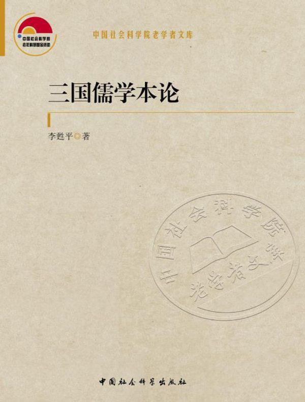 三国儒学本论