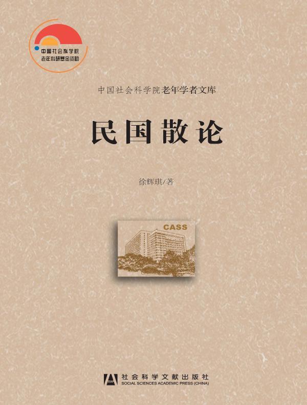 民国散论(中国社会科学院老年学者文库)