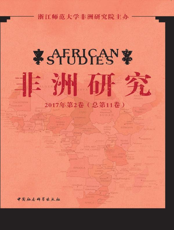 非洲研究:2017年第2卷(总第11卷)