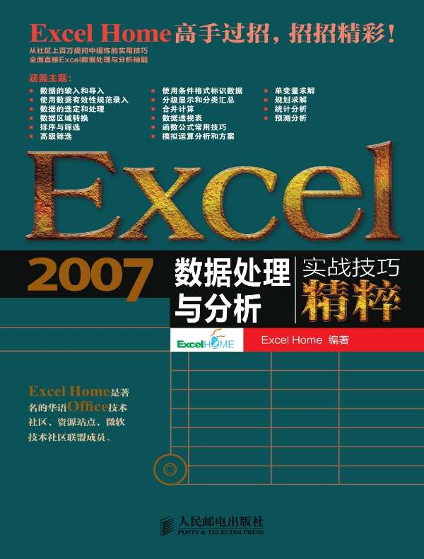 Excel 2007数据处理与分析实战技巧精粹