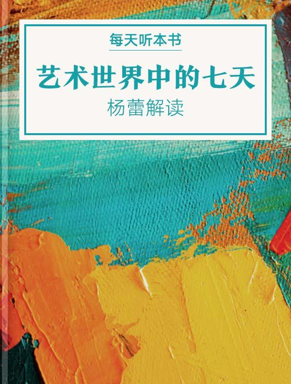 《艺术世界中的七天》|杨蕾解读