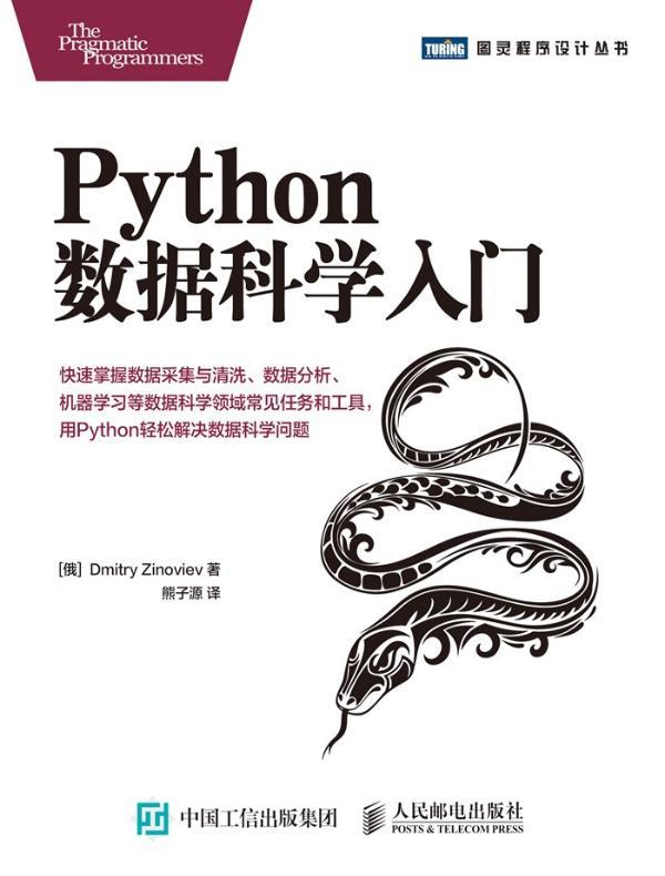 Python数据科学入门