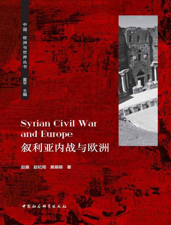 叙利亚内战与欧洲