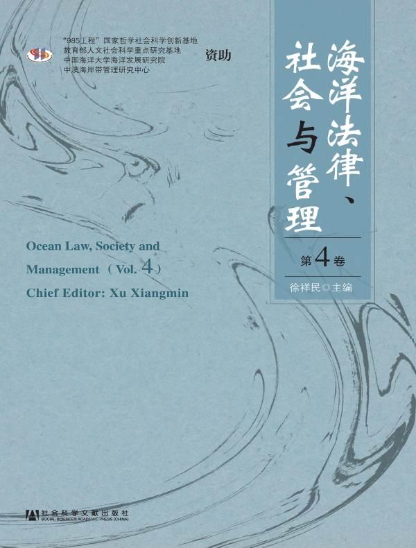 海洋法律、社会与管理(第4卷)