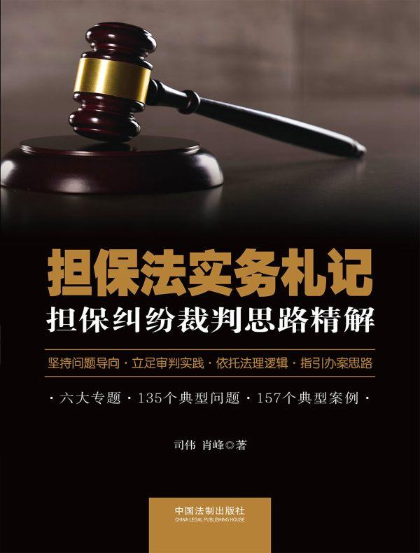 担保法实务札记:担保纠纷裁判思路精解
