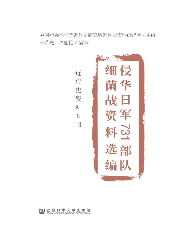 侵华日军731部队细菌战资料选编(近代史资料专刊)