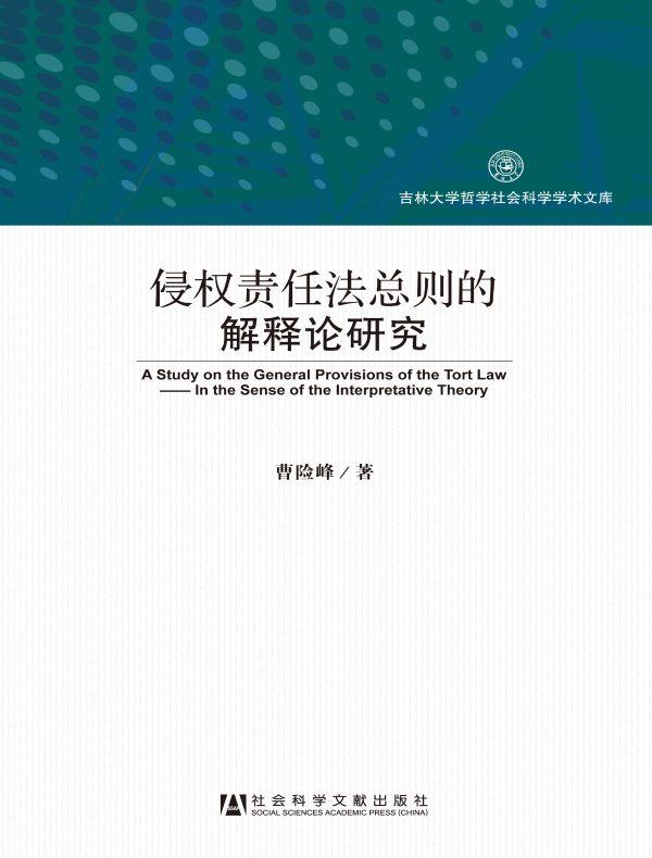 侵权责任法总则的解释论研究(吉林大学哲学社会科学学术文库)