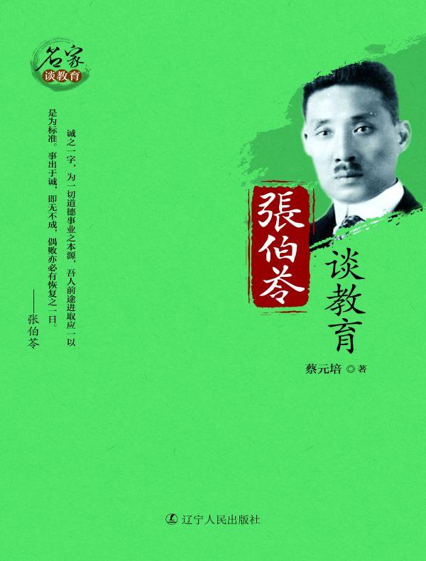 张伯苓谈教育