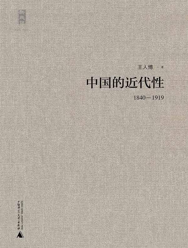 中国的近代性(1840-1919)