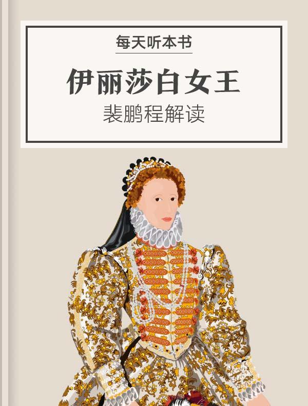 《伊丽莎白女王》| 裴鹏程解读