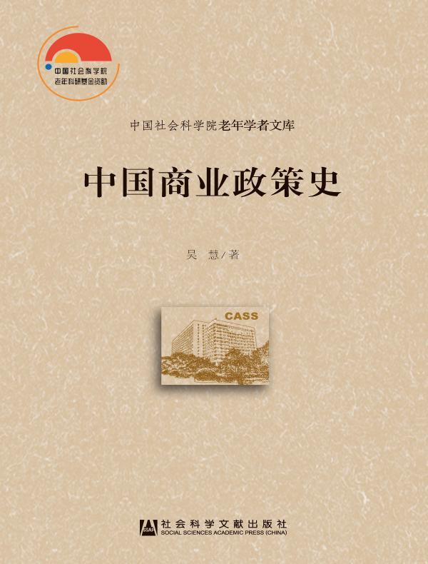 中国商业政策史(中国社会科学院老年学者文库)