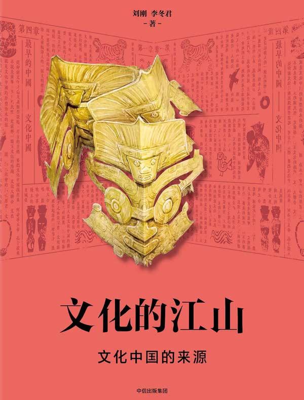 文化的江山 01:文化中国的来源