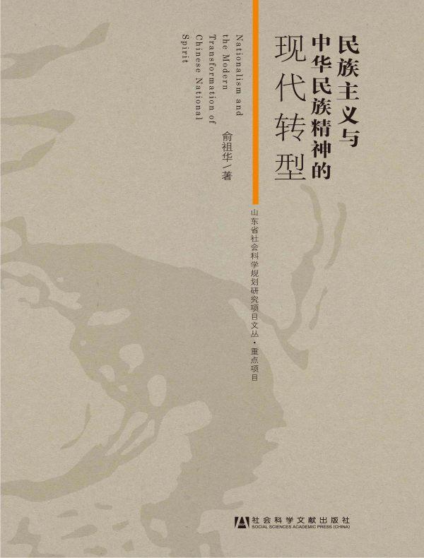 民族主义与中华民族精神的现代转型