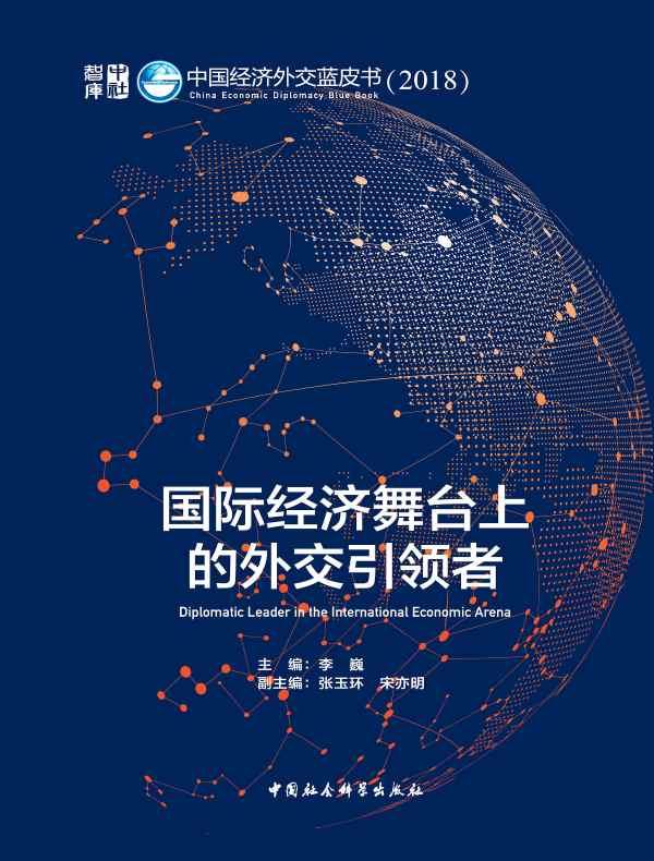 国际经济舞台上的外交引领者:中国经济外交蓝皮书.2018