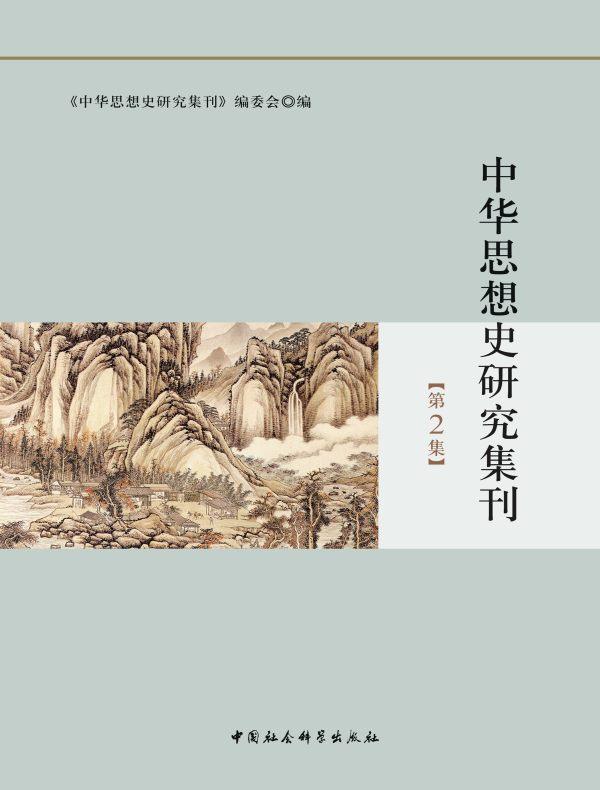 中华思想史研究集刊(第2集)