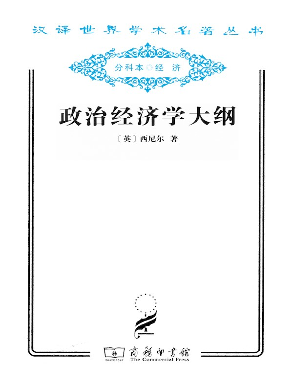 政治经济学大纲(汉译名著系列)