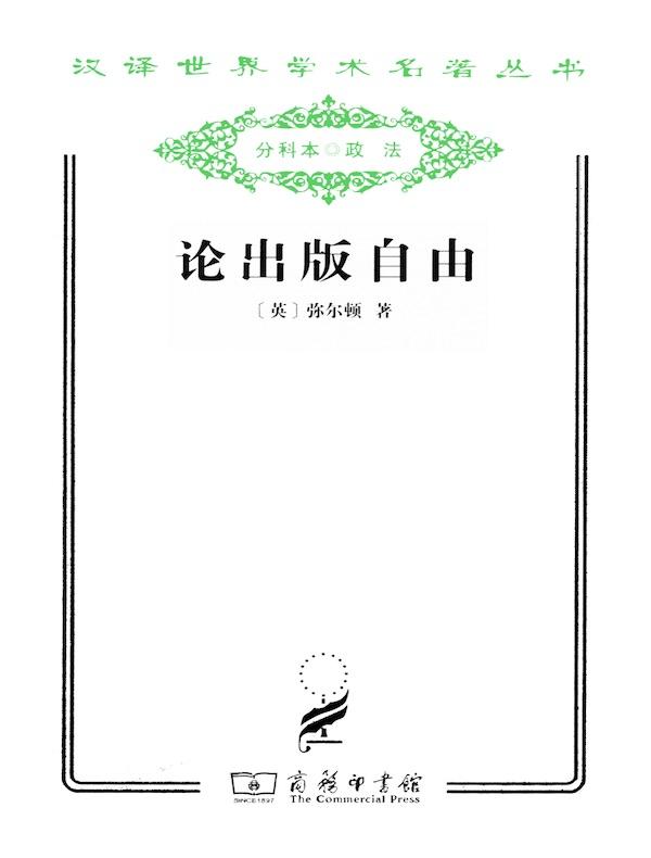 论出版自由(汉译名著系列)