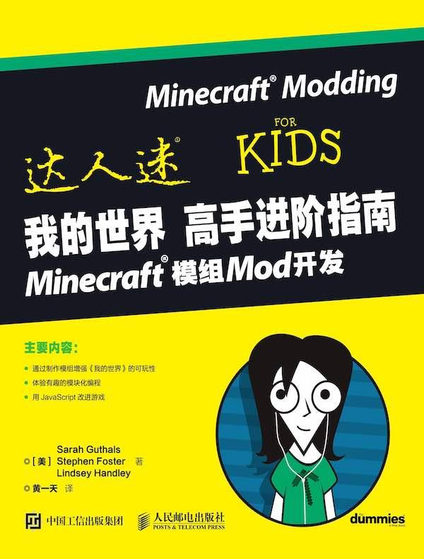 我的世界高手进阶指南:Minecraft 模组Mod开发