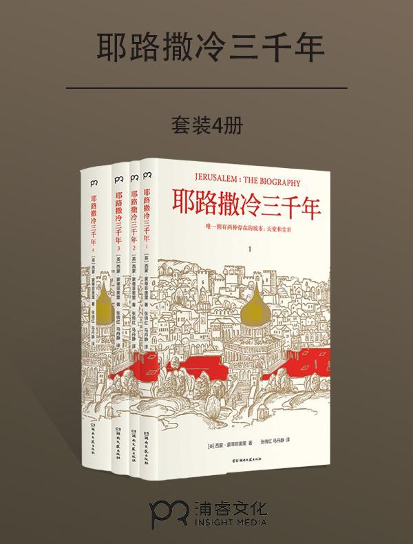 耶路撒冷三千年(全新增订版·全四册)