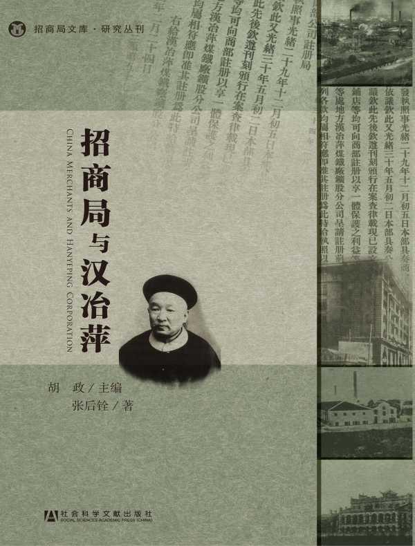 招商局与汉冶萍(招商局文库·研究丛刊)
