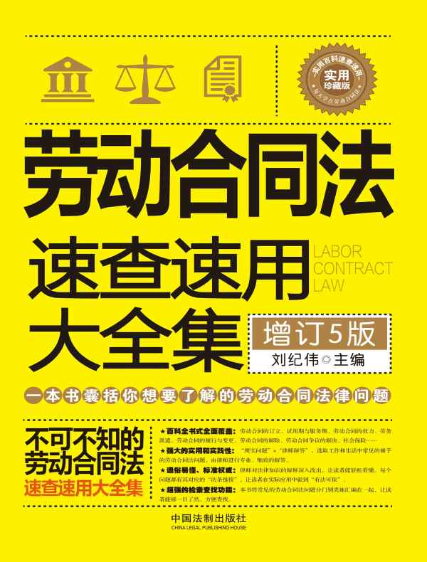 劳动合同法速查速用大全集(增订5版)