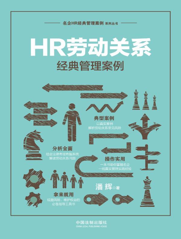 HR劳动关系经典管理案例