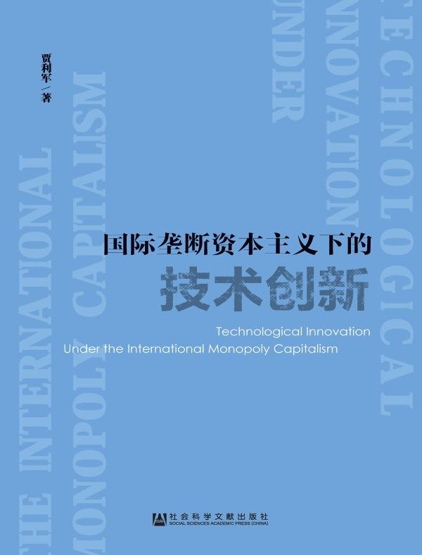 国际垄断资本主义下的技术创新