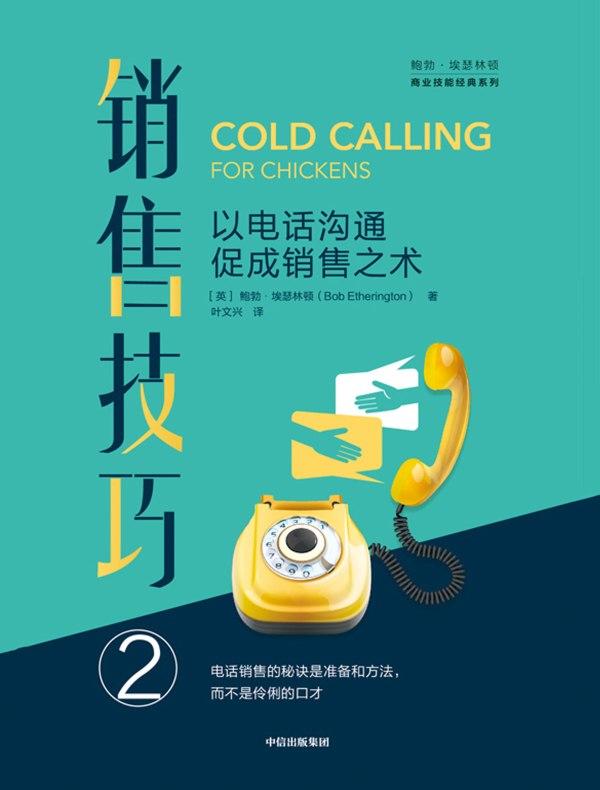 销售技巧② :以电话沟通促成销售之术