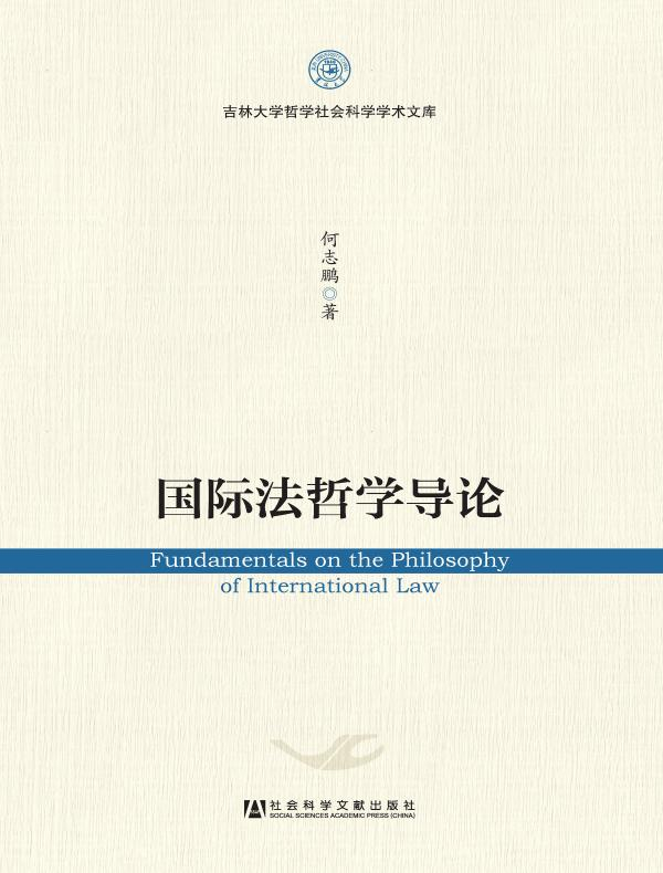 国际法哲学导论(吉林大学哲学社会科学学术文库)